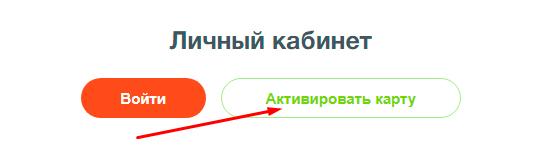 """Кнопка """"Активировать карту"""""""