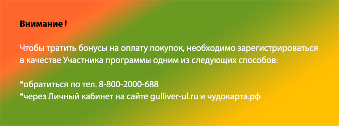 Регистрация Чудокарты Гулливер