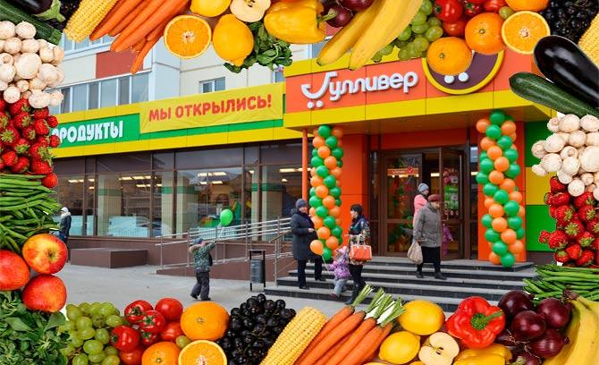 Супермаркеты Гулливер РФ